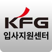 KFG입사지원센터 icon