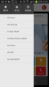 KFG입사지원센터 apk screenshot