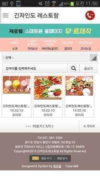 긴자인도레스토랑 apk screenshot