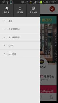 박준뷰티랩 율하점 apk screenshot