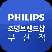 필립스조명브랜드샵 부산점 icon