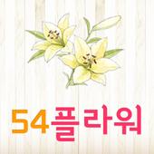 54플라워 icon