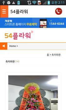 54플라워 apk screenshot