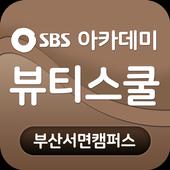 SBS방송아카데미뷰티스쿨 icon