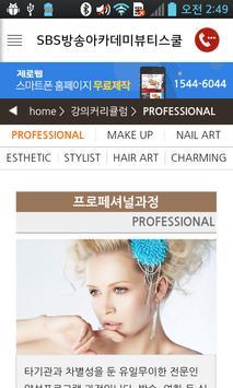 SBS방송아카데미뷰티스쿨 apk screenshot