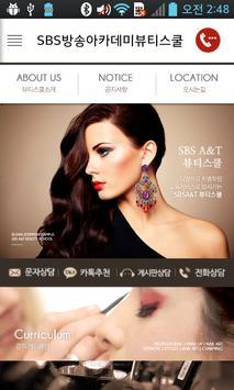 SBS방송아카데미뷰티스쿨 poster