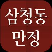 삼청동만정 icon