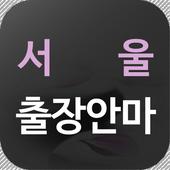 서울출장안마 icon