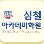 심철아카데미학원 icon