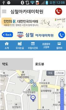 심철아카데미학원 apk screenshot