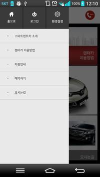 SJ렌트카 apk screenshot