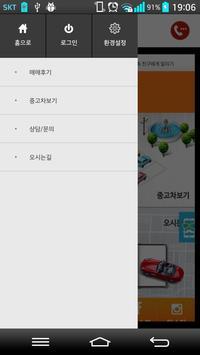 더베스트카 apk screenshot