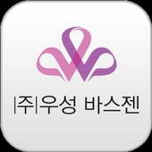 (주)우성바스젠 icon