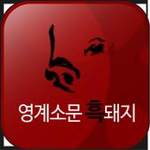 영계소문 흑돼지 icon