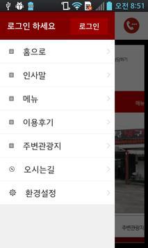 영계소문 흑돼지 apk screenshot
