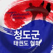 청도군태권도협회 icon