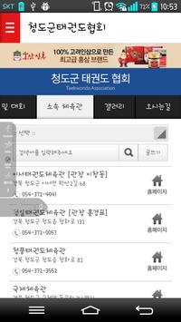 청도군태권도협회 apk screenshot