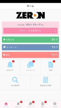 ゼロングループ 公式アプリ screenshot 1