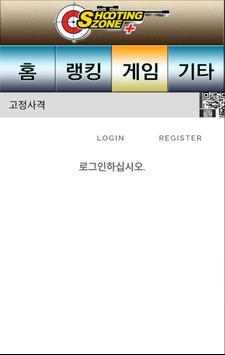 슈팅 존 플러스 OnePortal screenshot 3