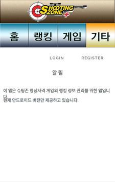 슈팅 존 플러스 OnePortal screenshot 6