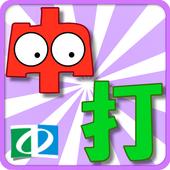 Chinese Typing Practice (简体中文) icon