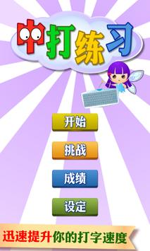 Chinese Typing Practice (简体中文) poster