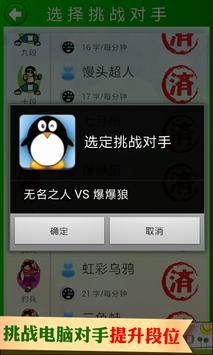 Chinese Typing Practice (简体中文) screenshot 1