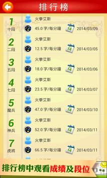 Chinese Typing Practice (简体中文) screenshot 21