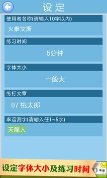 Chinese Typing Practice (简体中文) screenshot 7