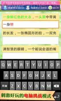 Chinese Typing Practice (简体中文) screenshot 4