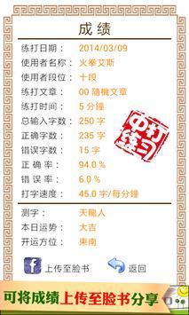 Chinese Typing Practice (简体中文) screenshot 6