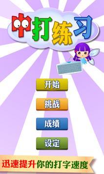 Chinese Typing Practice (简体中文) screenshot 8