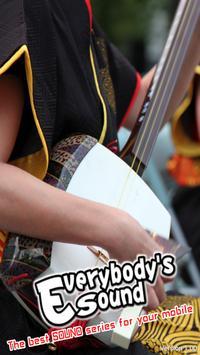 Shamisen Music poster