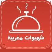 شهيوات مغربية icon