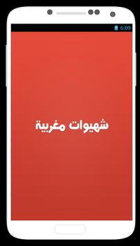 شهيوات مغربية poster