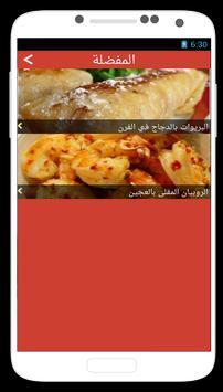 شهيوات مغربية screenshot 7