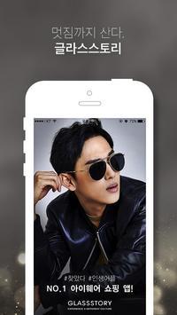 NO.1 아이웨어 쇼핑 앱 - 글라스스토리 poster