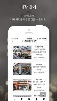 NO.1 아이웨어 쇼핑 앱 - 글라스스토리 apk screenshot
