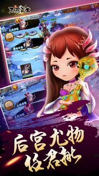 新三國霸業——策略塔防新玩法 apk screenshot