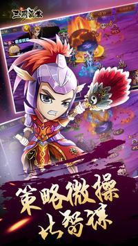 新三國霸業——策略塔防新玩法 poster