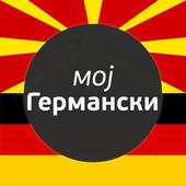 Moj Germanski Asistent ( Germanski Razgovornik ) icon
