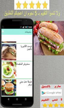 سندويشات apk screenshot