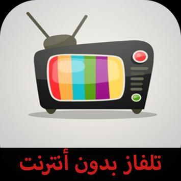 قنوات تلفزية بدون انترنت poster
