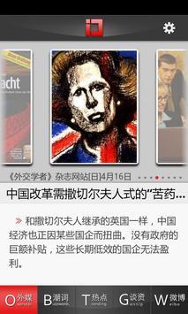中国文摘 poster
