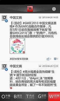 中国文摘 apk screenshot