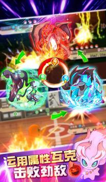 魔宠灵歌 apk screenshot