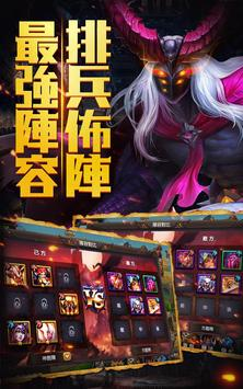 無盡的紛爭(Endless Chaos) apk screenshot