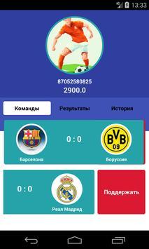 Soccer - всё о футболе screenshot 4