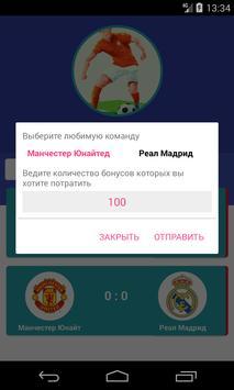 Soccer - всё о футболе screenshot 5