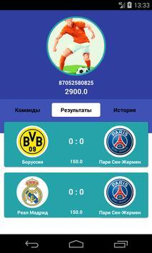 Soccer - всё о футболе screenshot 6